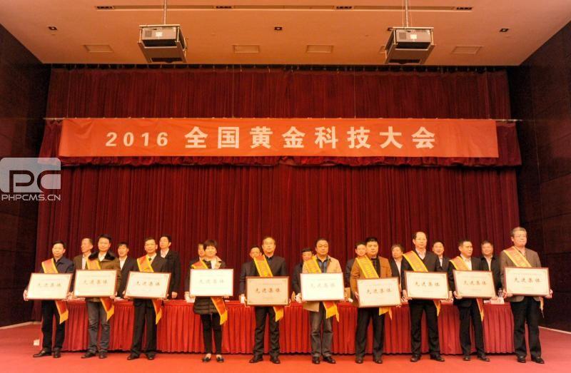 湖北三鑫金铜股份有限公司荣获多个黄金行业科技奖项