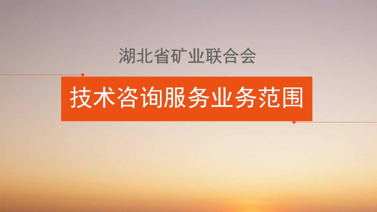 湖北省矿业联合会技术咨询服务业务范围