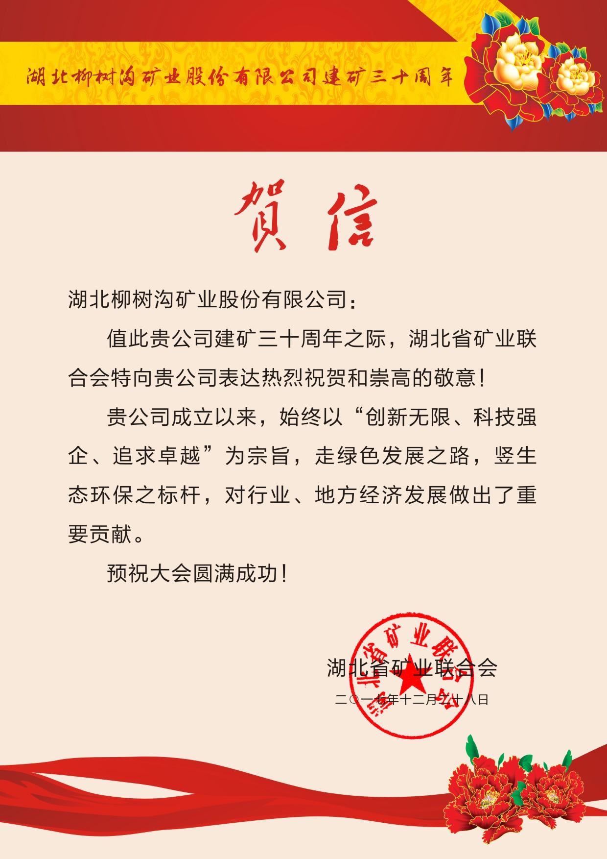 热烈祝贺湖北柳树沟矿业股份有限公司建矿三十周年