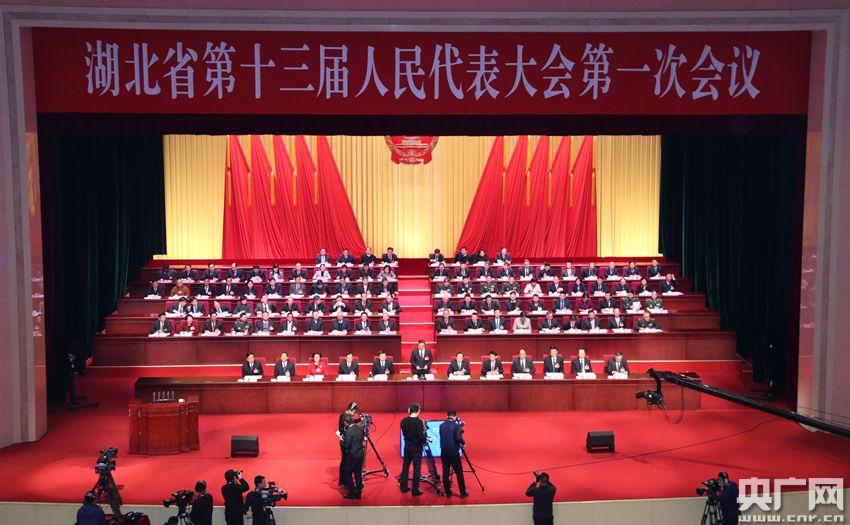 湖北省第十三届人民代表大会第一次会议隆重开幕