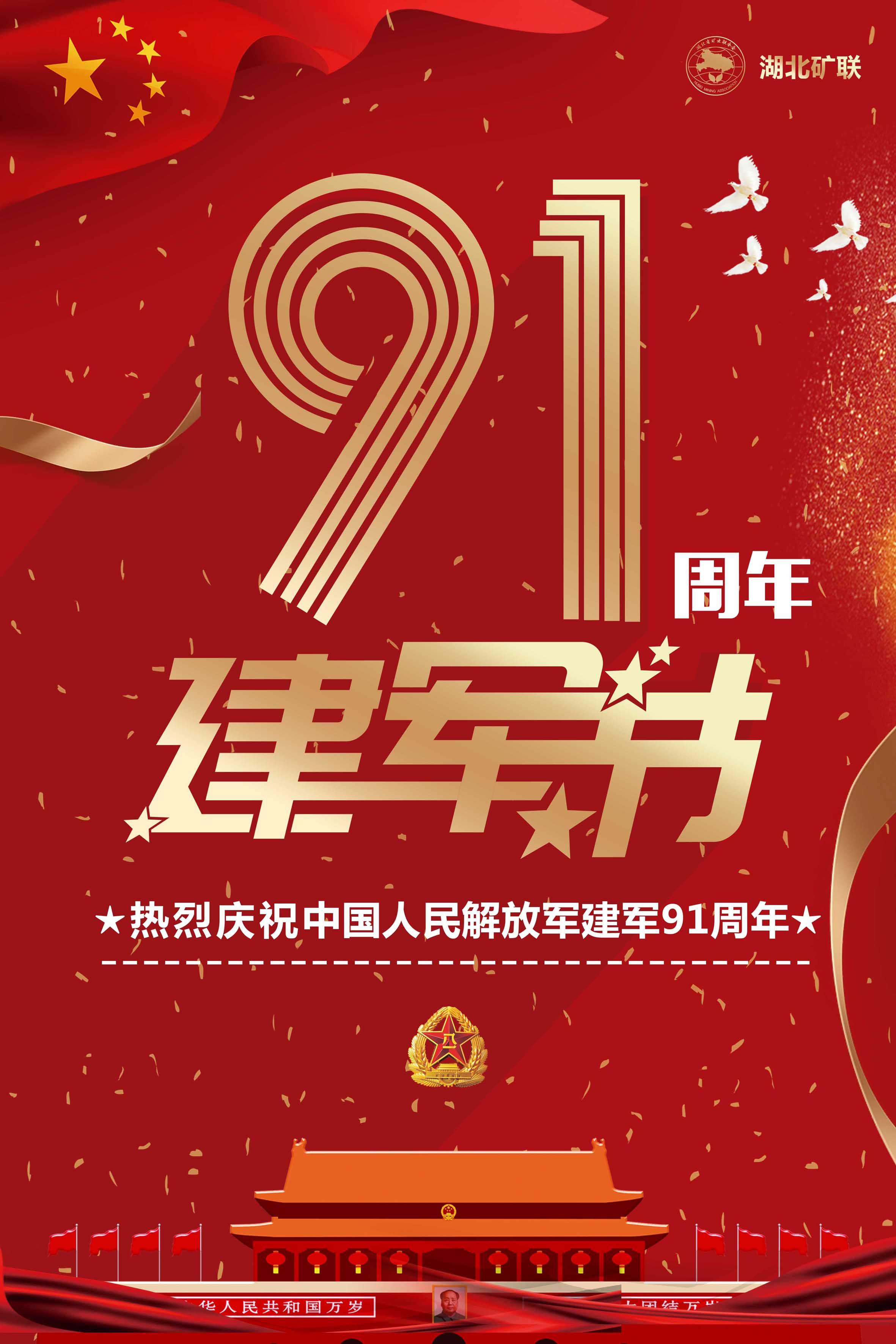热烈庆祝中国人民解放军建军91周年!