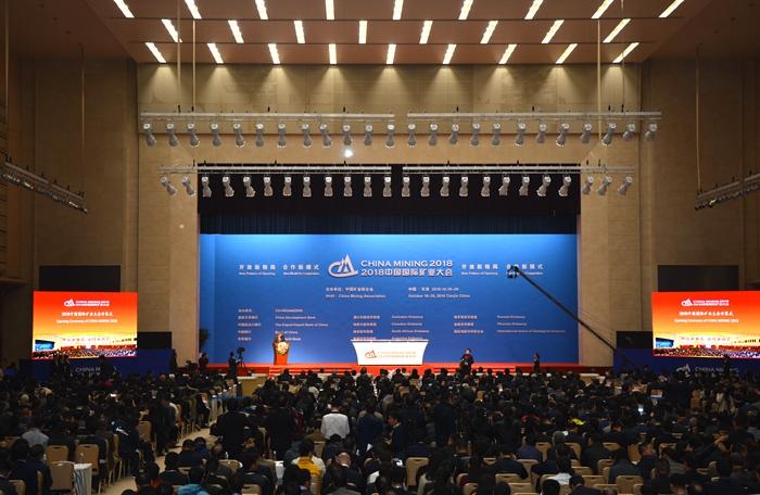 2018中国国际矿业大会在天津开幕