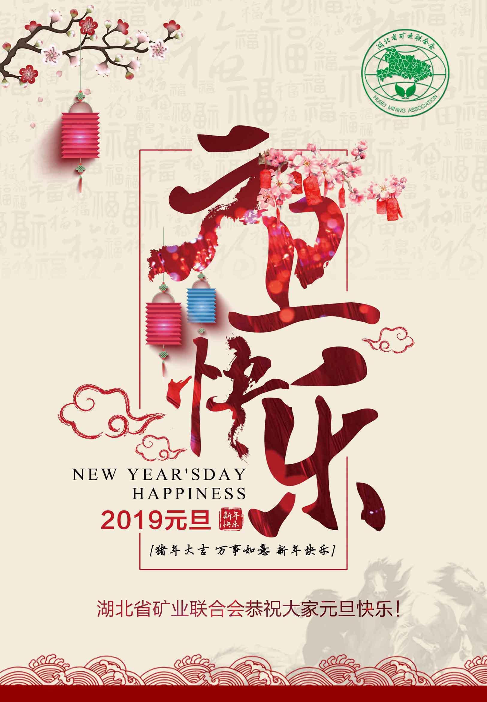 湖北省矿业联合会恭祝大家元旦快乐