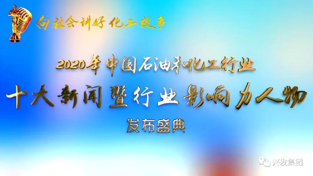 宜昌兴发集团有限责任公司上榜十三五中国石油化工典范榜