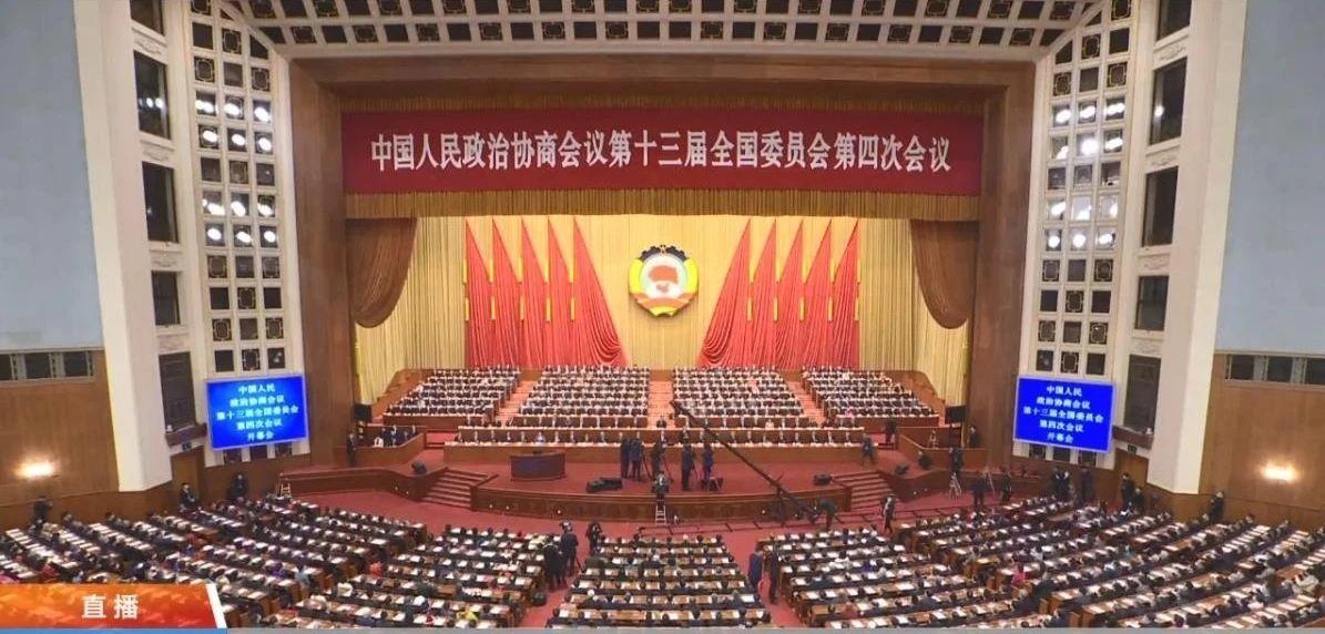 全国政协十三届四次会议开幕