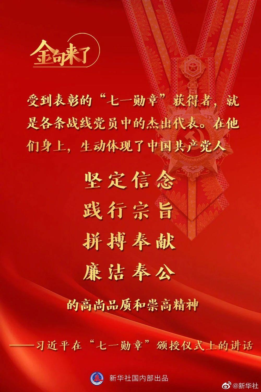 """习近平在""""七一勋章""""颁授仪式上发表重要讲话(全文)"""