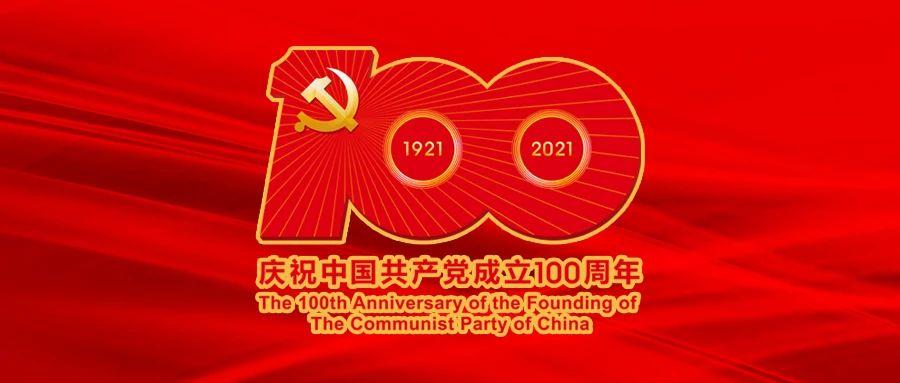 习近平在庆祝中国共产党成立一百周年大会上的讲话!(全文)
