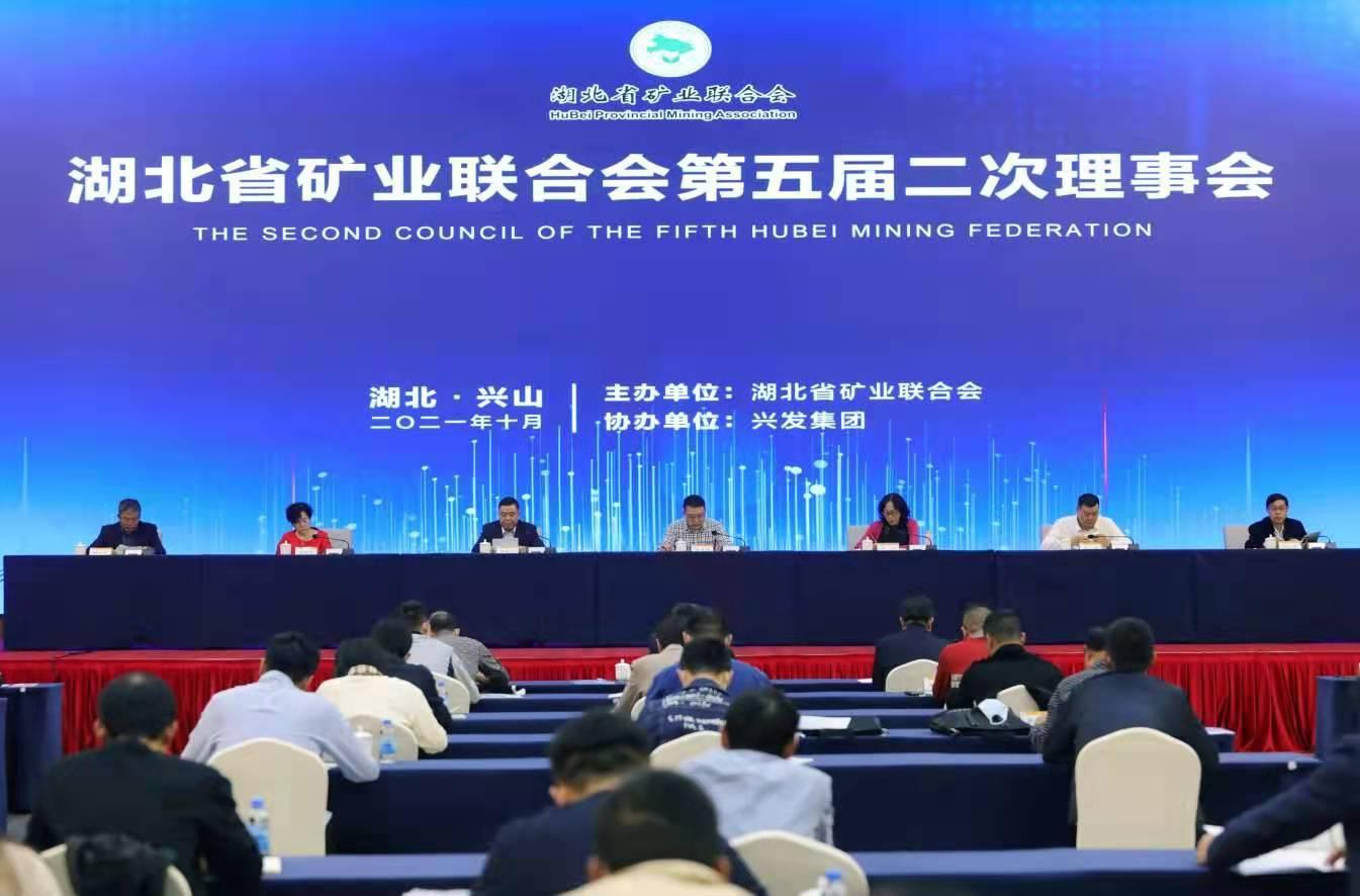 湖北省矿业联合会第五届二次理事会在湖北宜昌顺利召开